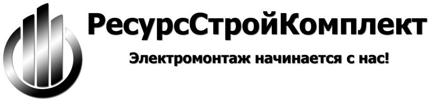 """ООО """"РесурсСтройКомплект"""" Электромонтаж начинается с нас"""