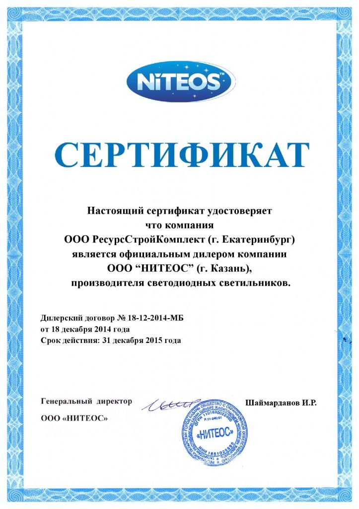 Сертификат дилера нитеос